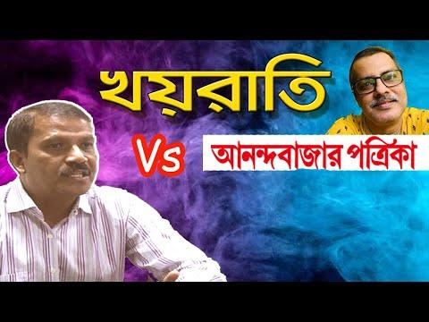 , title : 'KHOIRATI | Asif Nazrul Vs Anandabazar Patrika | Social Media Analysis |'