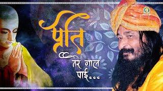 Preet Tere Naal Payi | प्रीत तेरे नाल पाई | DJJS Bhajan