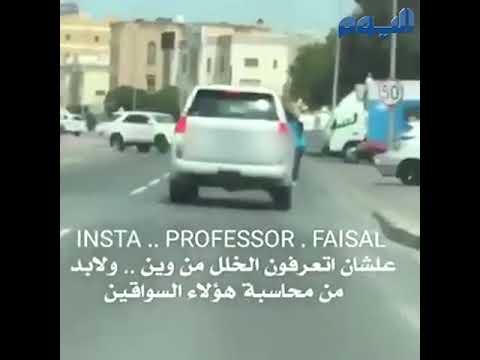 «طفله»  معلقه بسيارة يتسبب بفتح تحقيق بالبحرين