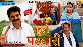 Episode: 211 फुले पटवारी  | Mukesh Dahiya | Haryanvi Comedy I Web Series  I DAHIYA FILMS