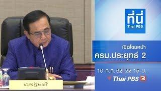 ที่นี่ Thai PBS : ประเด็นข่าว (10 ก.ค. 62)