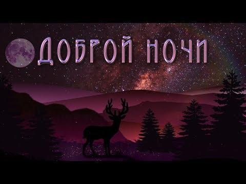 🎶💗 Доброй ночи 🎶💗 Анимационная  открытка 4K