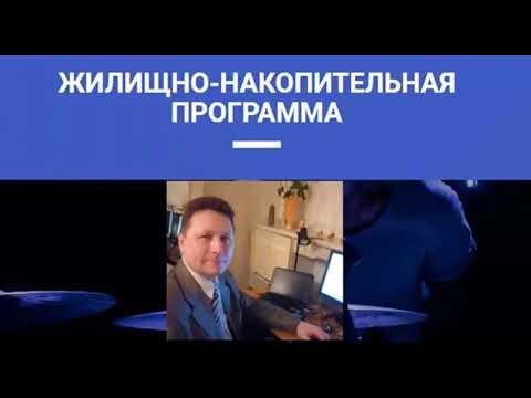ЖИЛИЩНО- НАКОПИТЕЛЬНАЯ программа компании PRECESSION (Александр Горин)