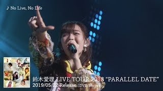 "鈴木愛理「No Live, No Life」(LIVE TOUR 2018 ""PARALLEL DATE"" より)"