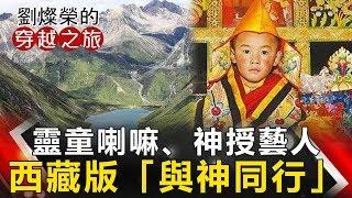 【劉燦榮穿越之旅】靈童喇嘛、神授藝人 西藏版「與神同行」
