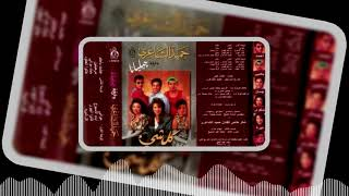 JELIANA - Ayam El Esboua   فرقة جيليانا - أيام الأسبوع تحميل MP3