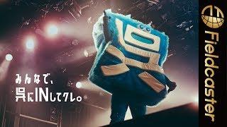 ブルーハーツの名曲を替え歌にした広島県呉市のPR動画「呉IN-呉IN」