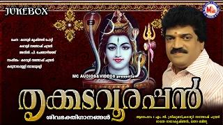 തൃക്കടവൂരപ്പന് | THRIKKADAVOORAPPAN | Hindu Devotional Songs Malayalam | MG Sreekumar