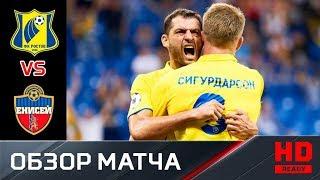 19.08.2018 Ростов - Енисей - 4:0. Обзор матча