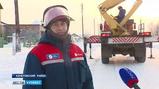Вести Кузбасс 20.45 от 14.12.12