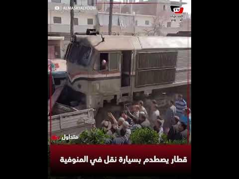 قطار يصطدم بسيارة نقل في المنوفية