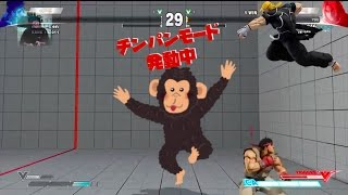 【スト5】246のチンパンプレイに震えて眠れ 【ファイターズダンジョン #2】