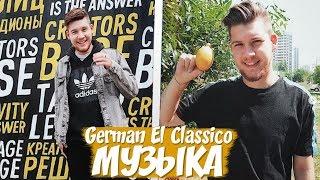 МУЗЫКА, КОТОРУЮ ИСПОЛЬЗУЕТ GERMAN EL CLASSICO #11