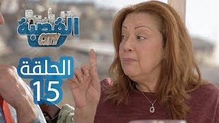 القصبة سيتي - الحلقة 15   الإنتخابات
