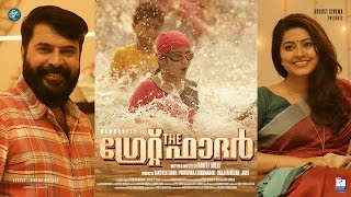 The Great Father | Ko Ko Kozhi | Official Video Song HD | Mammootty Malayalam Movie 2017