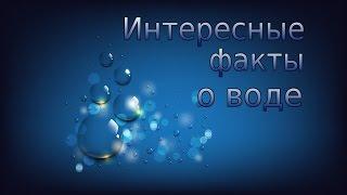 MirFactov -15 интересных фактов о воде
