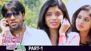 Preminche Panilo Vunna Telugu Full Movie | Raghuram Dronavajjala | Bindu | Part 1 | Shemaroo Telugu