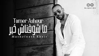 Tamer Ashour - Mashofnash Kheir (Album Ayam) | 2019 | (تامر عاشور - ما شوفناش خير (ألبوم أيام تحميل MP3