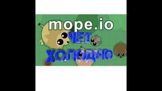 Холодный биом/Mope.io