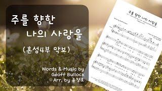 주를 향한 나의 사랑을 피아노+4부 합창 버전