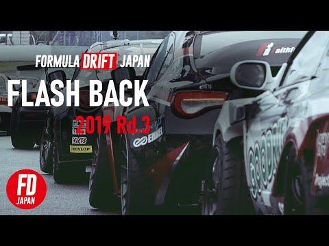 フォーミュラドリフトジャパン 2019年に行われた第3戦 富士スピードウェイでのドリフトハイライト動画