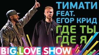 Тимати Feat. Егор Крид - Где ты, где я [Big Love Show 2017]