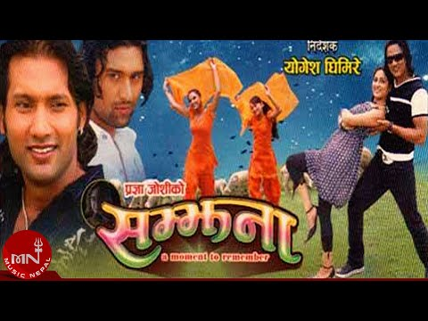 Samjhana | Nepali Movie
