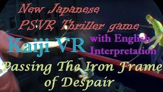 "PSVR thriller ""Kaiji VR The Nightmare Bridge"" Jpn ver Walkthrough, interpretation & commentary"