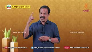 Standard 6 | Malayalam | Class – 03