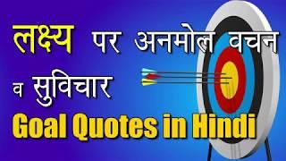 लक्ष्य शायरी | Lakshya Quotes In Hindi | Goal Shayari Motivational