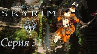 16+ проходим TES 5 Skyrim -  серия 31  В святилище Периайта