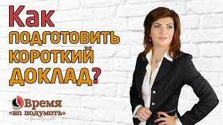 КАК ПОДГОТОВИТЬ КОРОТКИЙ ДОКЛАД?   «Тема недели» Выпуск 13.
