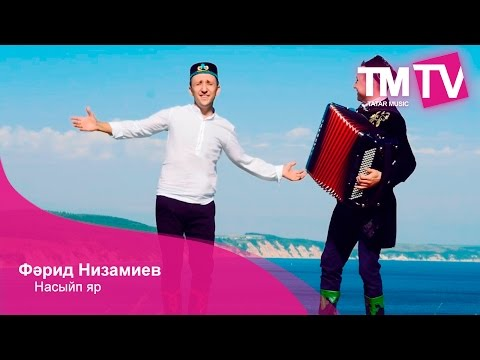 Фәрид Низамиев - Насыйп яр