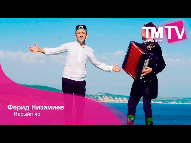 ФӘрид Низамиев — Насыйп яр — клип