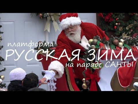 Торонто. Платформа Русская Зима (Russian Winter) на параде САНТЫ.