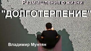 """5. """"ДОЛГОТЕРПЕНИЕ"""" ...Размышления о жизни - Владимир Мунтян"""