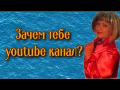 Зачем нужен youtube канал