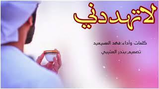 شيلة لاتهددني اداء فهد المسيعيد 2019 حصري جديد