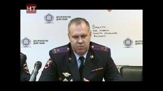 Областная Госавтоинспекция пригласила сегодня журналистов на пресс-конференцию