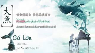 [ Lyrics + Vietsub] CÁ LỚN - CHÂU THÂM - Đại Ngư Hải Đường OST II [大鱼 - 周深]