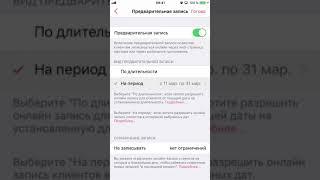 📆 Установка предварительной записи для онлайн записи клиентов в Masters - для мастеров красоты (iOS