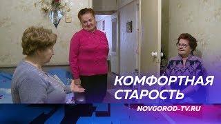 В Великом Новгороде работает пилотный проект по «Долговременному уходу»