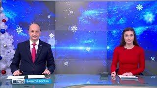 Вести-Башкортостан – 12.12.18