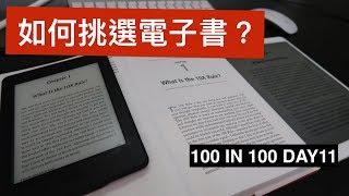 如何選擇電子書?Kindle,IpadPro,紙本-100IN100DAY11