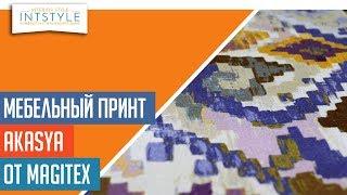 Мебельная ткань Akasya Арт.: MT-02425
