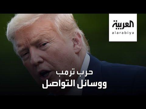 العرب اليوم - شاهد: معركة ترمب و