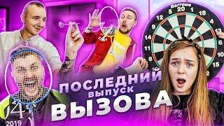Вызов - Последний выпуск (2 сезон) / Кто заберет деньги?