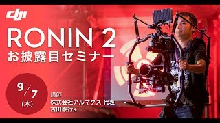 DJI Ronin 2 お披露目セミナー