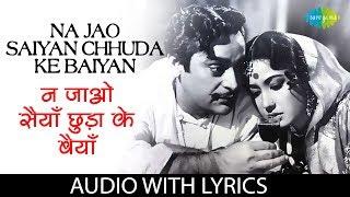 Na Jao Saiyan Chhuda Ke Baiyan with lyrics | न जाओ