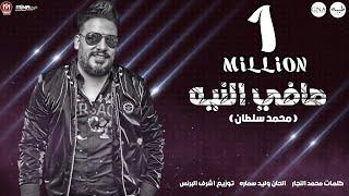 اغنية صافى النيه - محمد سلطان - 2021 - Mohamed Sultan - Safy Elneya تحميل MP3